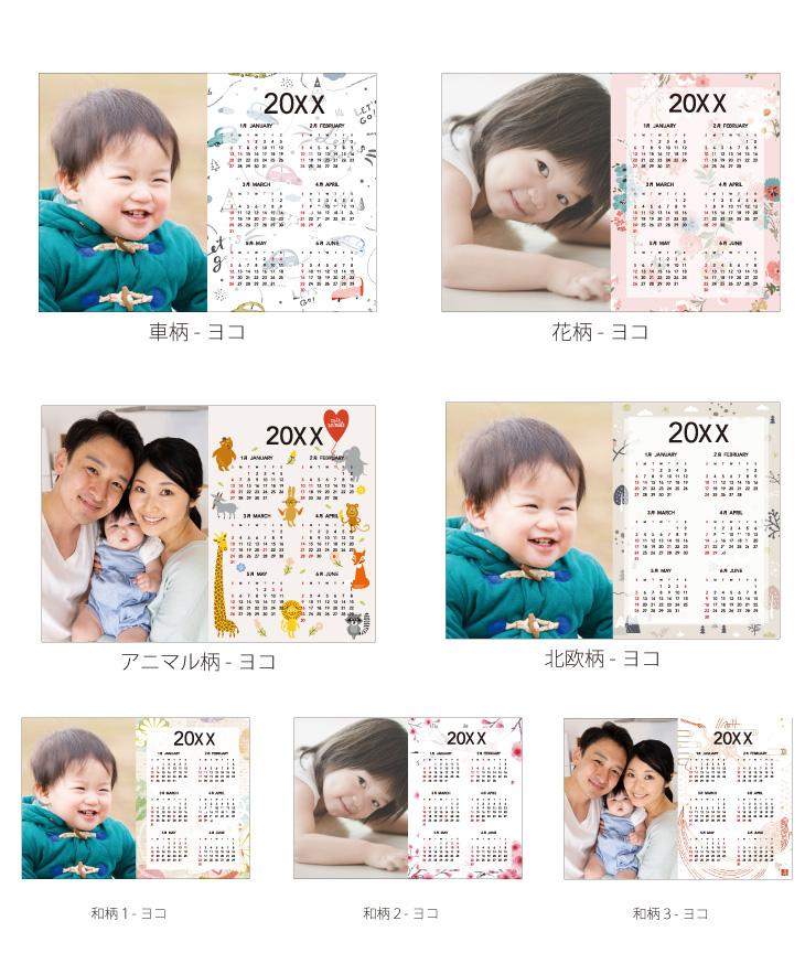 カレンダーポスターその他ヨコデザイン