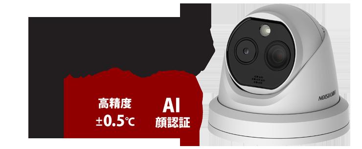 発熱測定AI顔認証式ドームカメラ